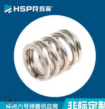 厂家供应 汽车配件微型压簧 专业定制压缩弹簧