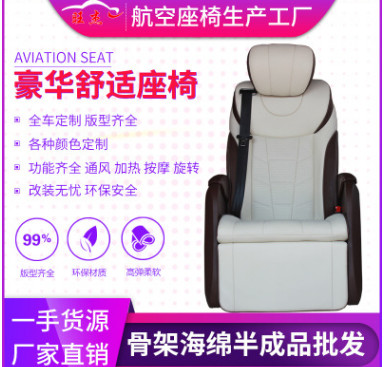 厂家直销商务车房车航空座椅改装威霆v260迈特威专用半成品订
