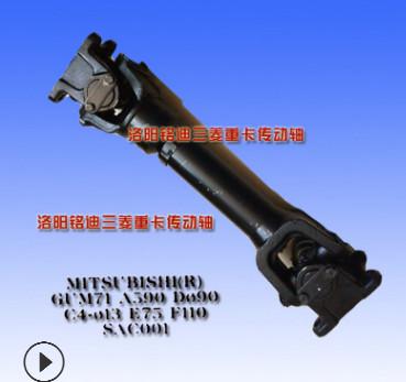 三菱传动轴 日本搅拌车传动轴 GUM71 SAC001 外贸重卡传动轴