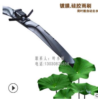 供应邦视PONSEE多功能T191硅胶镀膜雨刷 荷叶般自动去水功能