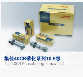 专业生产各种轮胎螺丝,中心螺丝,传动轴螺丝等,也可订做
