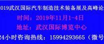 2019武汉国际汽车制造技术装备展及高峰论坛