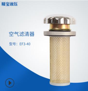 厂家定制立式汽车配件125*64/EF1-25至EF8-120系列液压空气滤清器