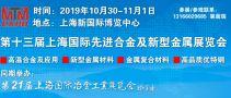 第21届上海国际冶金工业展览会 第13届上海国际先进合金及新型金属展览会