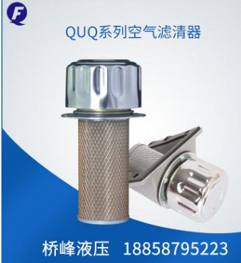 厂家定制汽车配件立式过滤器QUQ系列滤清器空气滤清器液压附件