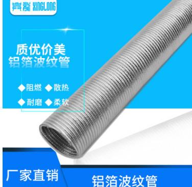 铝箔波纹管耐腐蚀、耐老化、耐震动、耐高温、管路电路耐磨保护