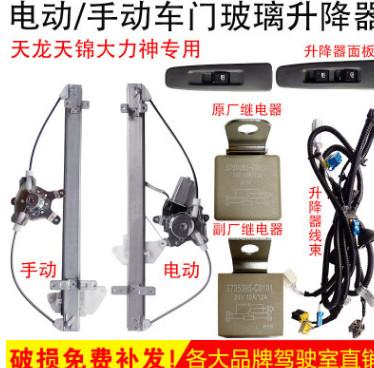 包邮东风天龙天锦大力神原厂装车门窗手动电动玻璃升降器电机配件