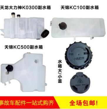 东风天锦天龙大力神副水箱冷却液水箱盖子膨胀水箱KC100/KC500