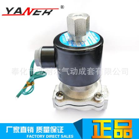 【厂家直销】亚耐尔品牌2wt160-15系列常开式通用电磁阀