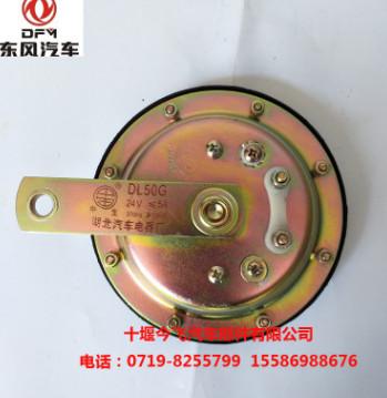 供应东风天龙大力神高音盆型电喇叭24V喇叭 高低音喇叭总成DL50G