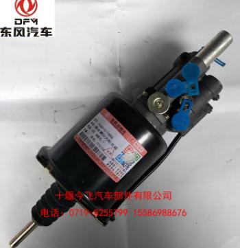 东风大力神天龙离合器分泵14档变速箱离合器助力器 1608010-T3806
