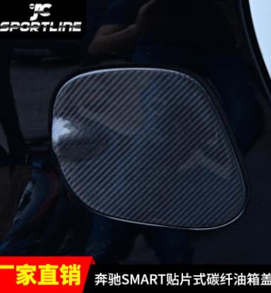 专用于16-17款奔驰SMART改装 碳纤维油箱盖后侧油箱盖装饰贴片