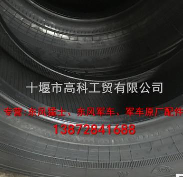 原装正品A级东风军车EQ2102N双星12.5R20轮胎越野花纹