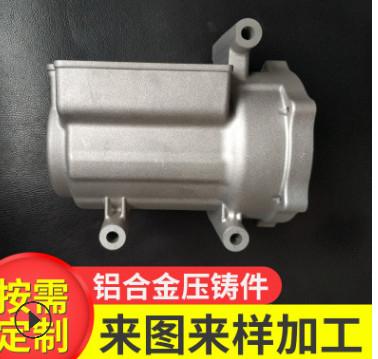 电动空调涡旋压缩机 压铸加工铝合金 铝合金压铸模具加工
