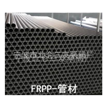 三友泵阀 塑料管材 管子 FRPP RPP 耐腐蚀塑料管 管材 管子