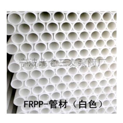 塑料管材 管子 FRPP RPP 耐腐蚀塑料管 白色RPP化工管材