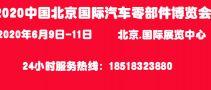 2020中国(北京)国际汽车零部件博览会