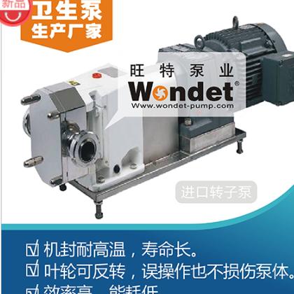 旺特泵业 WYLP食品卫生级进口转子泵 高粘度不锈钢316L材质卫生泵