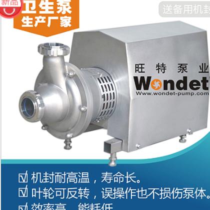 旺特泵业 不锈钢自吸泵304、316L卫生型卫生泵 WPP30 WEPP30生产厂家
