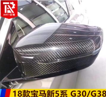 适用于宝马18款5系G30 G38改装碳纤原厂款镜壳 倒车后视镜壳