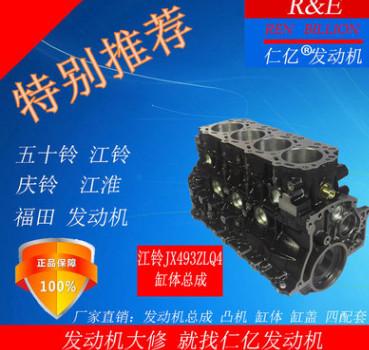 厂家直销江铃原厂体机全顺凯运顺达JX493ZLQ4缸体发动机配件批发