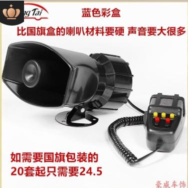厂家直销摩托喇叭方口7音12V 100W喊话喇叭 汽车七音警报喇叭批发
