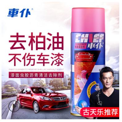 车仆柏油清洗剂450ml 汽车漆面轮胎虫胶沥青柏油清洗清洁去除剂