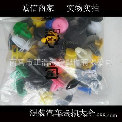 汽车混合塑料卡子装饰卡扣卡子内饰板卡扣门钉塑料卡子200粒/pcs