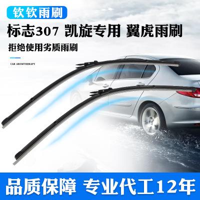 吉利新帝豪EC7远景X1雨刮器远景SUV金刚博越博瑞GS无骨雨刷片批发