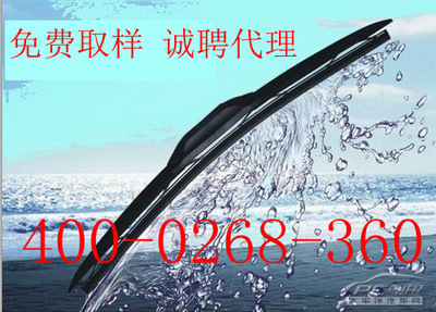 供应雨刷 无骨雨刷 雨刮器 质量保证 满100只赠展架