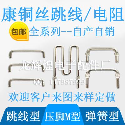康铜丝跳线 康铜电阻1.5*30mm U型康铜 10毫欧mΩ 0.01欧采样电阻