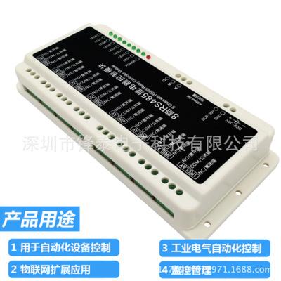 工业级8路RS485通信继电器控制器模块智能家居自动化监控管理
