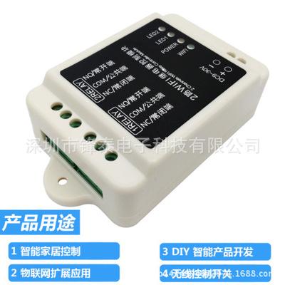 2路WIFI APP继电器模块手机无线遥控自动化控制管理直流9-30V