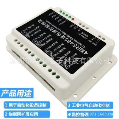 4路RS485通信继电器控制模块DC9-30V可并联扩展智能开热卖