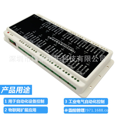 工业级16路RS485通信继电器控制器模块PLC自动化智能开关监控
