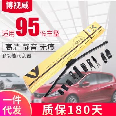 厂家直销高档无骨多功能雨刮器智能雨刷 配10个专用接口适99%车型