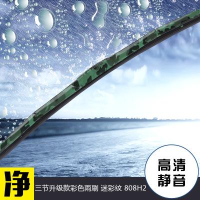 雷利欧汽车雨刷 迷彩雨刮器三节升级款彩色通用雨刮片厂家批发