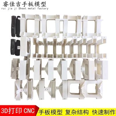 塑胶外壳手板加工成型样品定做小批量来图打样手板模型工厂定制