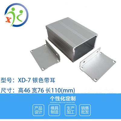 厂家直销机箱壳体 钣金壳 型材外壳 铝合金外壳 电源盒46*76*110