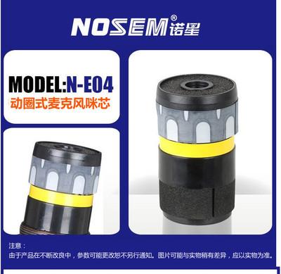 工厂大量供应有线麦克风话筒配件动圈式话筒咪芯/音头KTV用N-E04