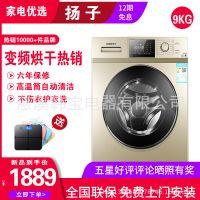9公斤KG全自动家用洗烘干一体智能变频滚筒洗衣机节能大容量批发