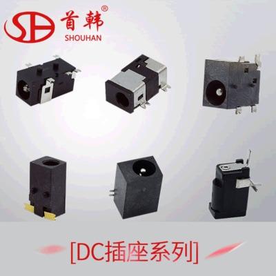 厂家直销多种类dc jack电源充电插贴片插件5.5dc插座厂家大量有售