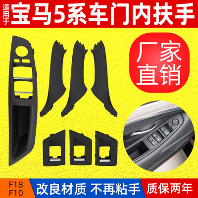适用宝马5系F10 F18车门内拉手 厂家直销5系车门内扶手 把手7件套