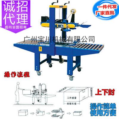全自动封箱机,广州封箱机,纸箱封箱机,纸箱打包机,封箱机厂家