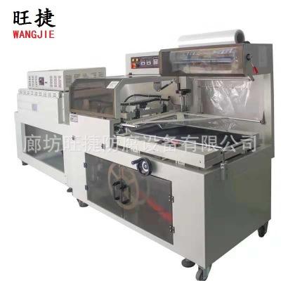 旺捷全自动纸盒热塑机热收缩膜包装机pof膜包装机型号齐全