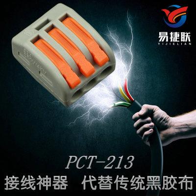 厂家直销笼式弹簧接线器PCT-213拔插式接线端子