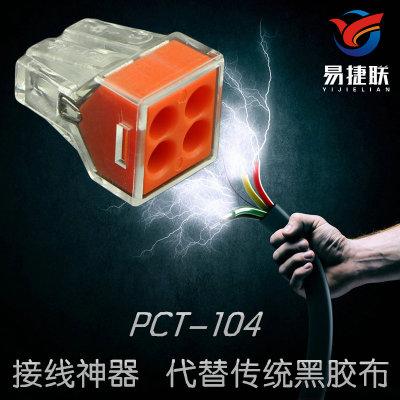 厂家批发快速电线连接器PCT-104 4孔软硬导线接线器
