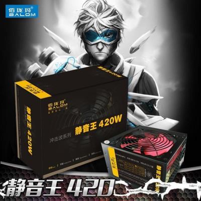 佰珑玛静音王420W 台式电脑主机电源机箱电源带包装电源线 批发
