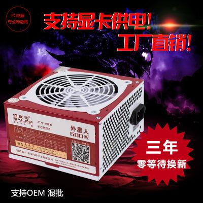 佰珑玛外星人600台式电脑机箱PC大电源 静音背线 带独显线 批发
