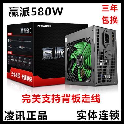 赢派580W电脑电源台式机电源 额定350W 支持背部走线